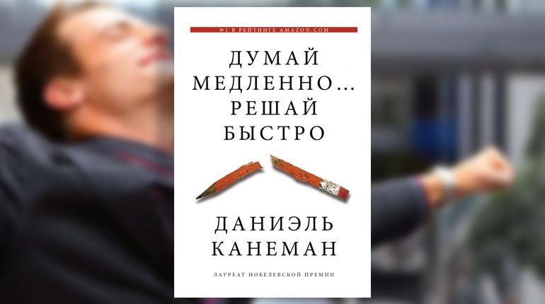 Книга, Думай медленно... Решай быстро, Дэниел Канеман, 978-5-17-080053-7