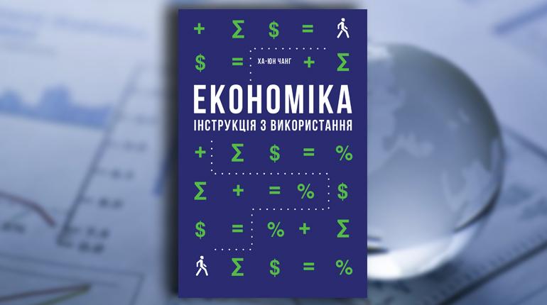 Книга, Економіка. Інструкція з використання, Ха-Джун Чанг