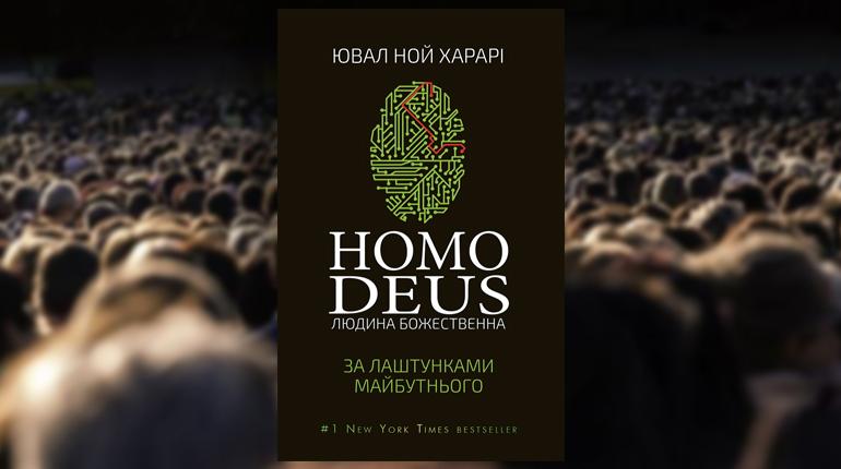 Книга, Homo Deus, Юваль Ной Харари, 978-617-7559-40-4