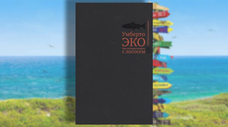 Книга, Как путешествовать с лососем, Умберто Эко, 978-5-387-01481-9