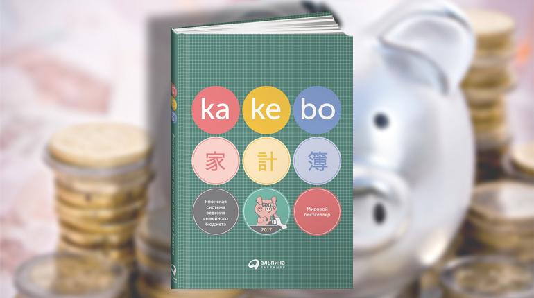 Книга, Kakebo Японская система ведения семейного бюджета, Альпина Паблишер, 978-5-9614-5911-1