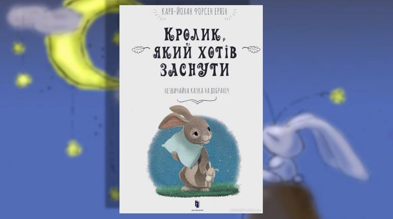 Книга, Кролик, який хотів заснути, Карл-Йохан Форссен Эрлин, 978-617-7395-97-2