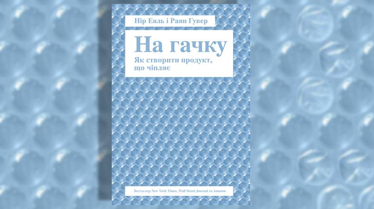 Книга, На гачку. Як створити продукт, що чіпляє, Нир Эяль, Райан Хувер, 978-617-7388-66-0