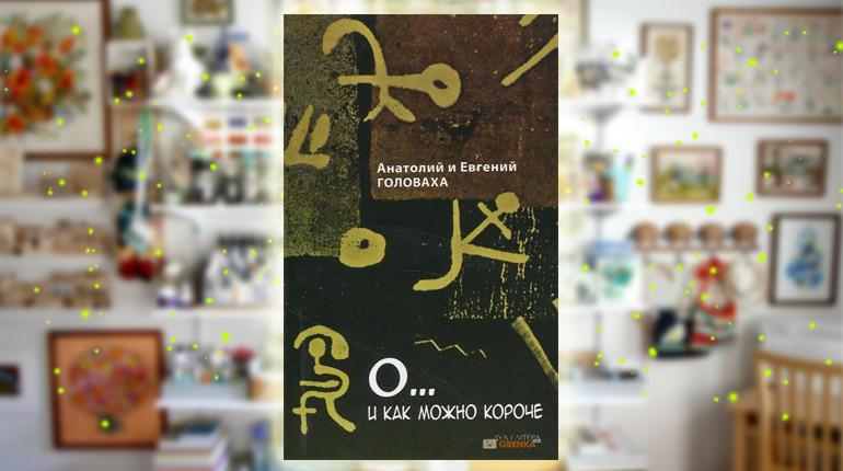 Книга, О и как можно короче, Анатолий Головаха, 978-966-378-578-3