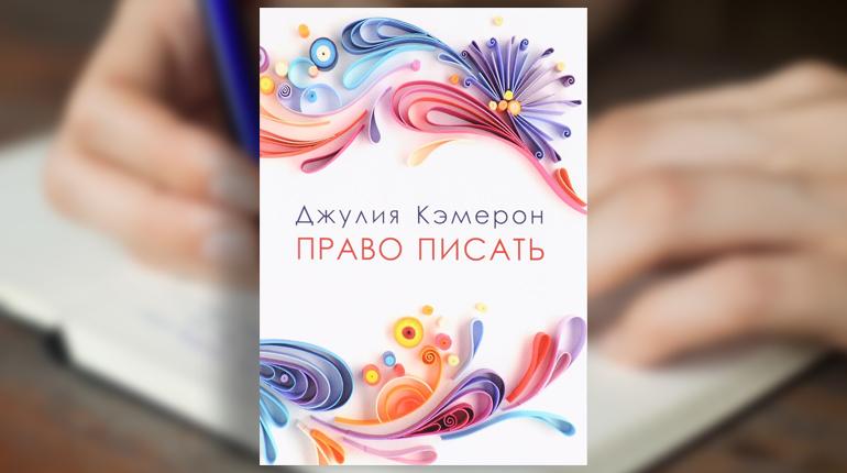Книга, Право писать, Джулия Кэмерон, 978-5-9909713-0-1