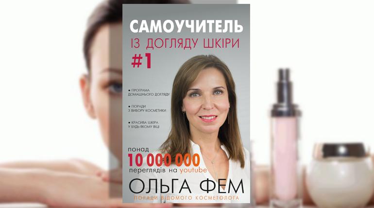Книга, Самоучитель із догляду шкіри 1, Ольга Фем, новинка, Лавка Бабуин