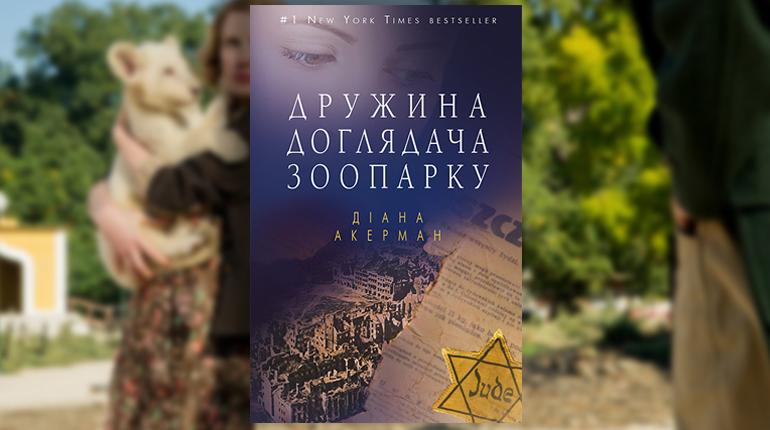 Книга, Жена смотрителя зоопарка, Диана Акерман, 978-617-7559-39-8, Лавка Бабуин