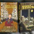 Книги, Здесь была Бритт-Мари, Вторая жизнь Уве, Фредрик Бакман, 978-5-00131-006-8, 978-5-905891-97-7