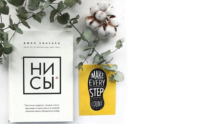 Книга, Ни Сы, Джон Синсеро, 978-5-699-98630-9