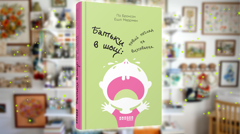 Книга, Батьки у шоці, По Бронсон, 9786170938558, Лавка Бабуин
