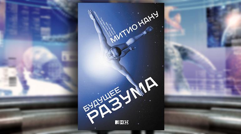 Книга, Будущее разума, Митио Каку, 978-5-91671-934-5