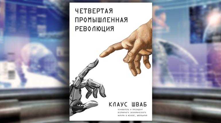 Книга, Четвертая промышленная революция, Клаус Шваб, 978-5-699-90556-0