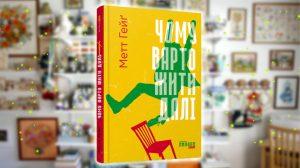 Книга, Чому варто жити далі, Метт Хейг, 978-617-09-3854-1
