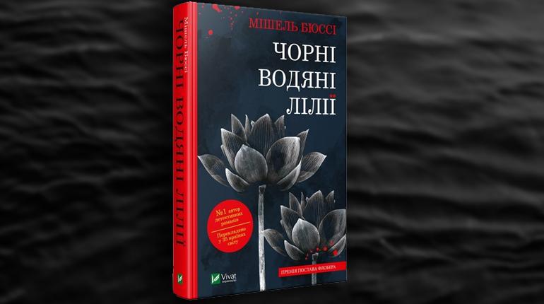 Книга, Чорні водяні лілії, Мишель Бюсси, 978-966-942-869