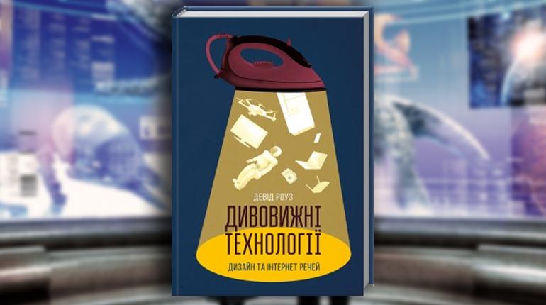 Книга, Дивовижні технології, Девид Роуз, 978-617-12-5388-9