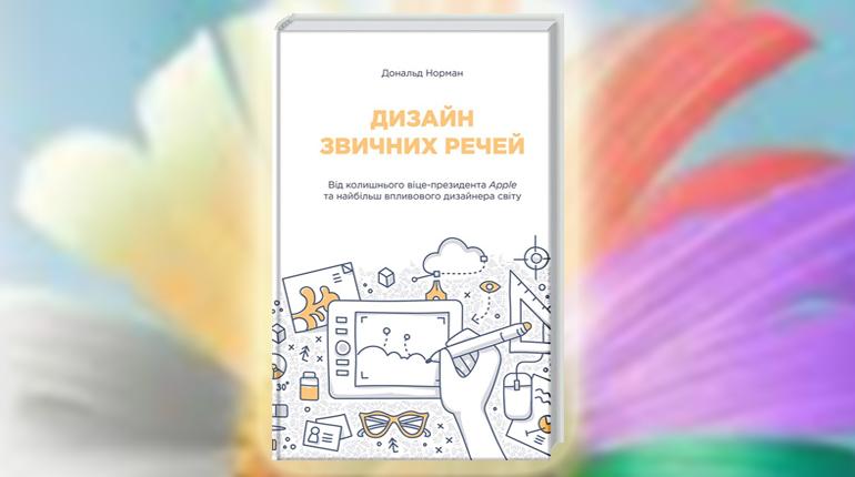 Книга, Дизайн звичних речей, Дональд Норман, 978-617-12-4760-4