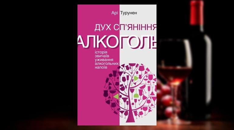 Книга, Дух сп'яніння. Історія звичаїв уживання алкогольних напоїв, Ари Турунен, 9789522644107