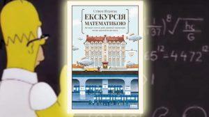 Книга, Екскурсія математикою. Як через готелі, риб, камінці і пасажирів метро зрозуміти цю науку, Стивен Строгац, 978-617-7682-56-0