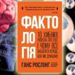 Книга, Фактологія. 10 хибних уявлень про світ, і чому все набагато краще, ніж ми думаємо, Ханс Рослинг, Ола Рослинг, Анна Рослинг-Рённлунд, 978-617-7682-58-4