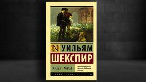 Книга, Гамлет, Макбет, Уильям Шекспир, 978-5-17-108159-1