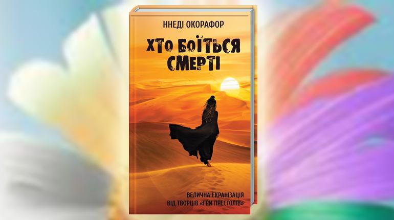 Книга, Хто боїться смерті, Ннеди Окорафор, 978-617-12-5122-9