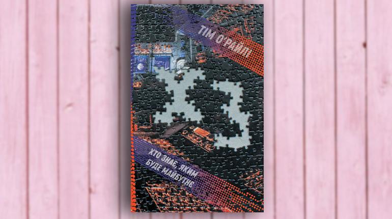 Книга, ХЗ. Хто знає, яким буде майбутнє, Тим О'Райли, 978-617-7682-06-5