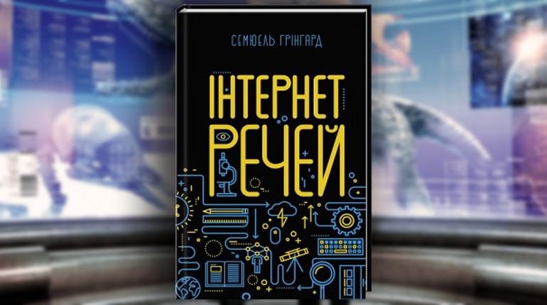 Книга, Інтернет речей, Сэмюэл Грингард, 978-617-12-4657-7
