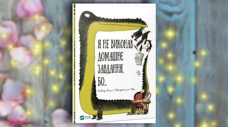 Книга, Я не виконав домашнє завдання, бо..., Давид Кали, 978-966-942-705-2