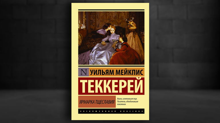 Книга, Ярмарка тщеславия, Уильям Теккерей, 978-5-17-098063-5