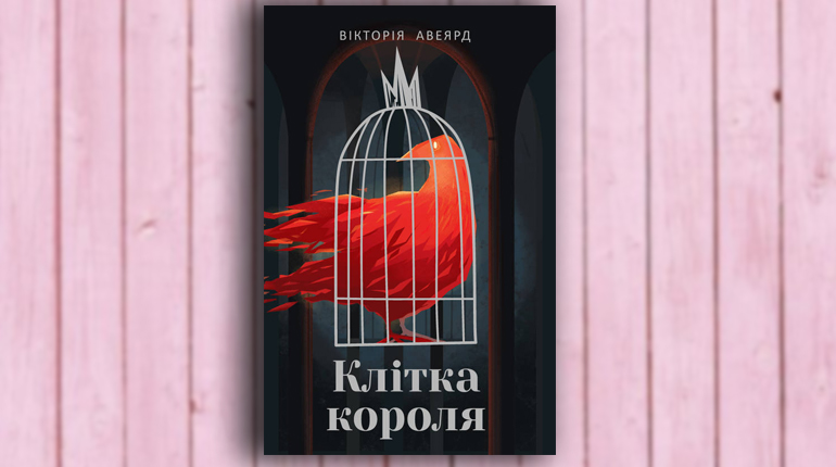 Книга, Клітка короля, Виктория Авеярд, 978-617-7682-36-2