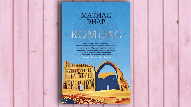 Книга, Компас, Матиас Энар, 978-5-389-14192-6