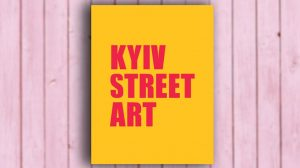 Книга, KYIV STREET ART. Vol. 2. Гео Лерос, 9786177672530