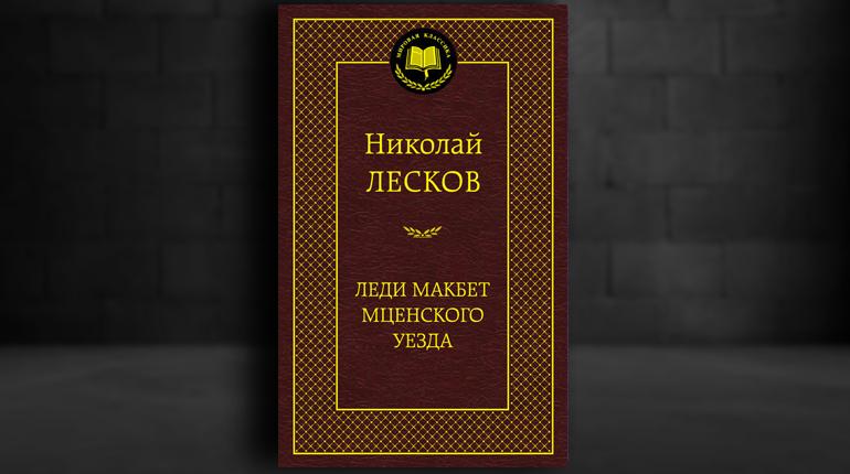 Книга, Леди Макбет Мценского уезда, Николай Лесков, 978-5-389-06786-8