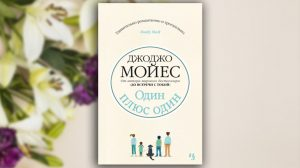 Книга, Один плюс один, Джоджо Мойес, 978-5-389-07450-7