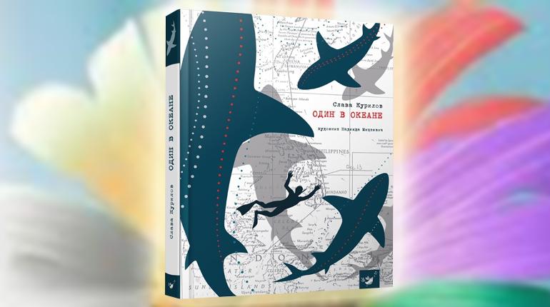 Книга, Один в океане, Слава Курилов, 978-966-915-240-4