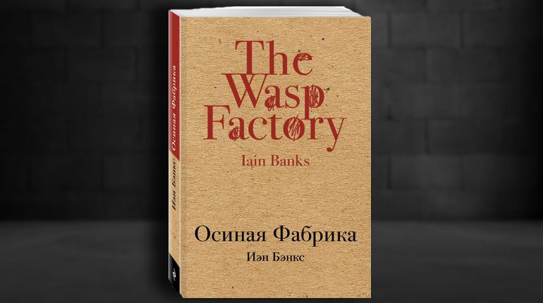 Книга, Осиная фабрика, Иэн Бенкс, 978-5-04-089716-2