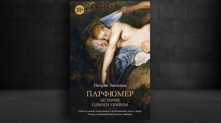Книга, Парфюмер. История одного убийцы, Патрик Зюскинд, 978-5-389-09815-2