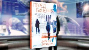 Книга, Передбачення, Джефф Хау, Джой Ито, 978-617-690-848-7