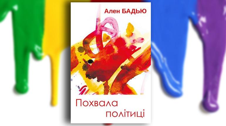 Книга, Похвала політиці, Ален Бадью , Анетти Антоненко, 9786177192991