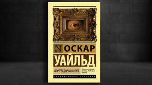 Книга, Портрет Дориана Грея, Оскар Уайльд, 978-5-17-982918-8