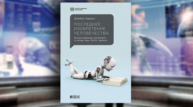Книга, Последнее изобретение человечества, Джеймс Баррат, 978-5-91671-833-1