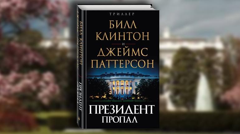 Книга, Президент пропал, Джеймс Паттерсон, Билл Клинтон, 978-5-04-098450-3