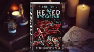Книга, Проклятый. Hexed, Кевин Хирн, 978-5-04-092580-3
