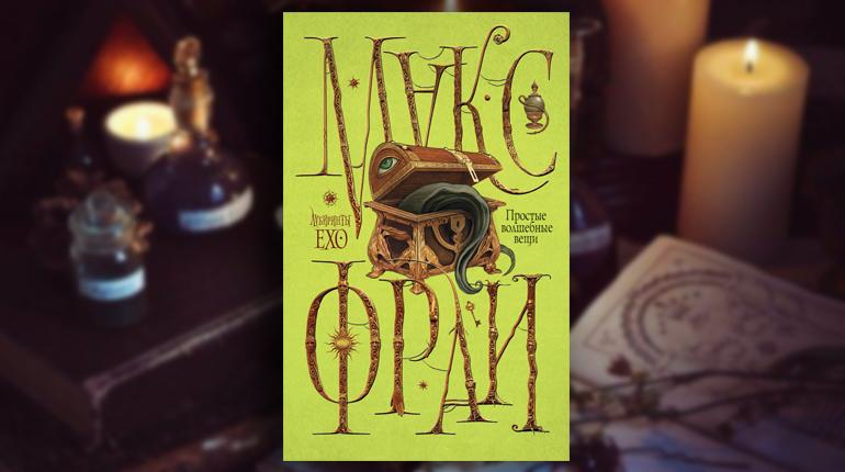 Книга, Простые волшебные вещи, Макс Фрай, 978-5-17-088268-7