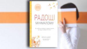 Книга, Радощі мінімалізму, Френсин Джей,978-966-948-110-8