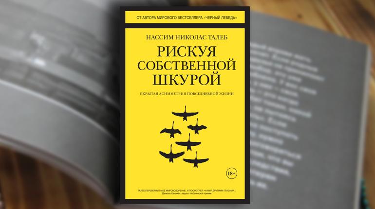 Книга, Рискуя собственной шкурой, Нассим Талеб, 978-5-389-14168-1