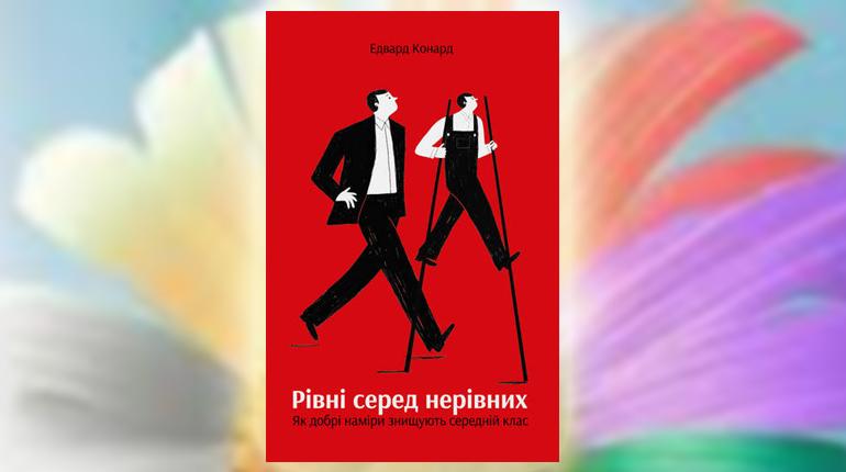 Книга, Рівні серед нерівних. Як добрі наміри знищують середній клас, Эдвард Кондрат,  kniga-rivni-sered-nerivnih-jedvard-kondrat-978-617-7682-12-6