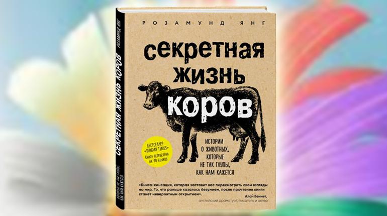 Книга, Секретная жизнь коров, Розамунд Янг, 978-5-699-99399-4