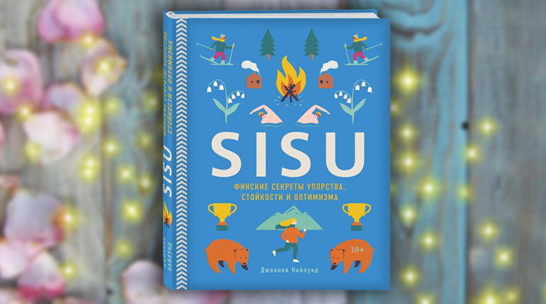 Книга, SISU. Финские секреты упорства, стойкости и оптимизма, Джоанна Найлунд, 978-5-04-091939-0