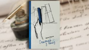 Книга, Спитай у пилу, Джон Фанте, 978-617-614-216-4